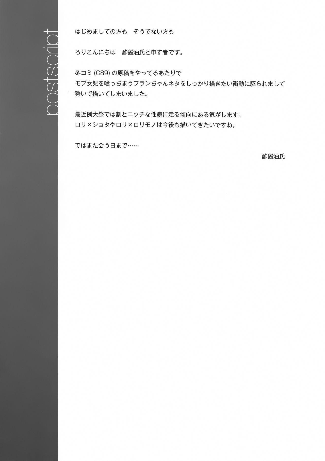 Aru Hi Mori no Naka Flan-chan ni Deatta. 19