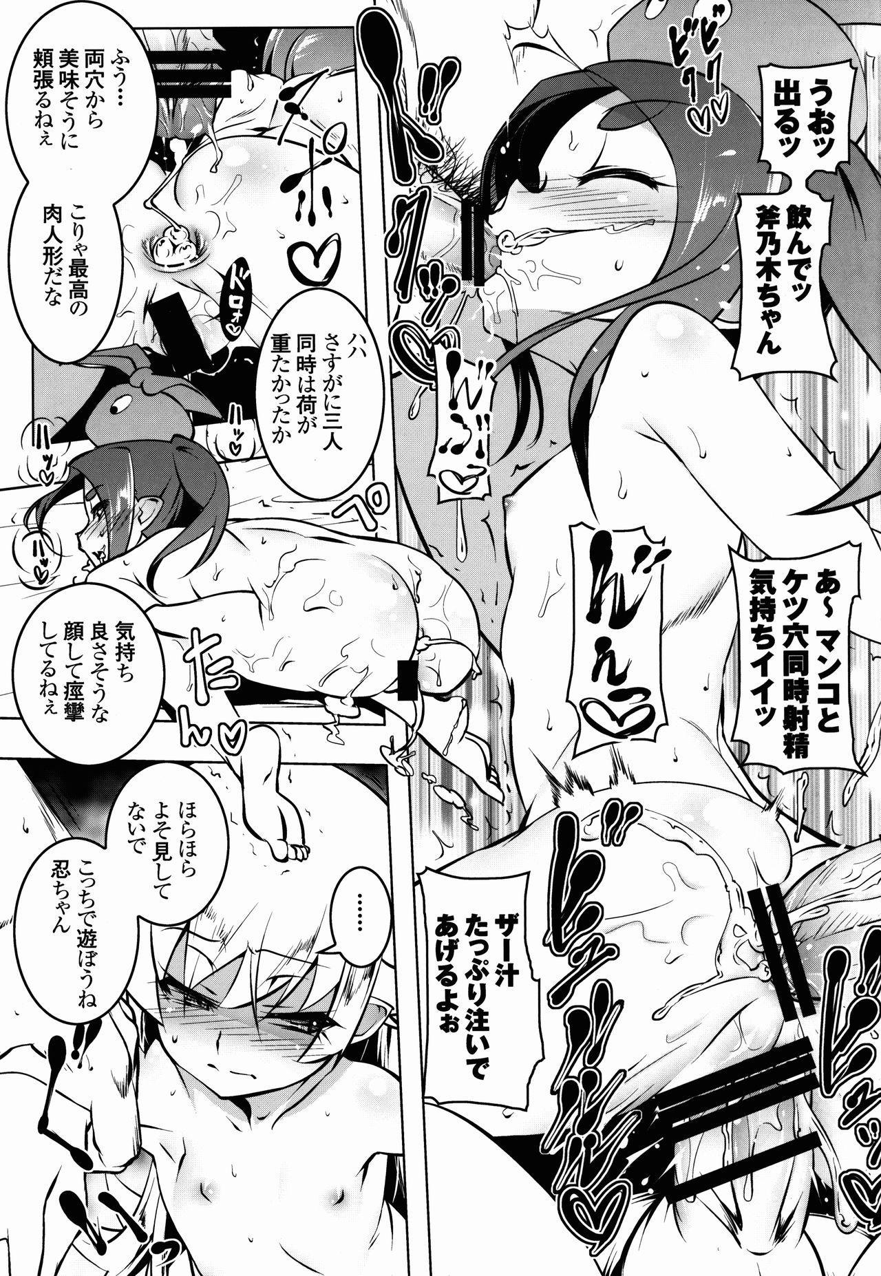 [Yuunabe Shinkouchuu (Tanabe Kyou)]  (Bakemonogatari) [Japanese] 17