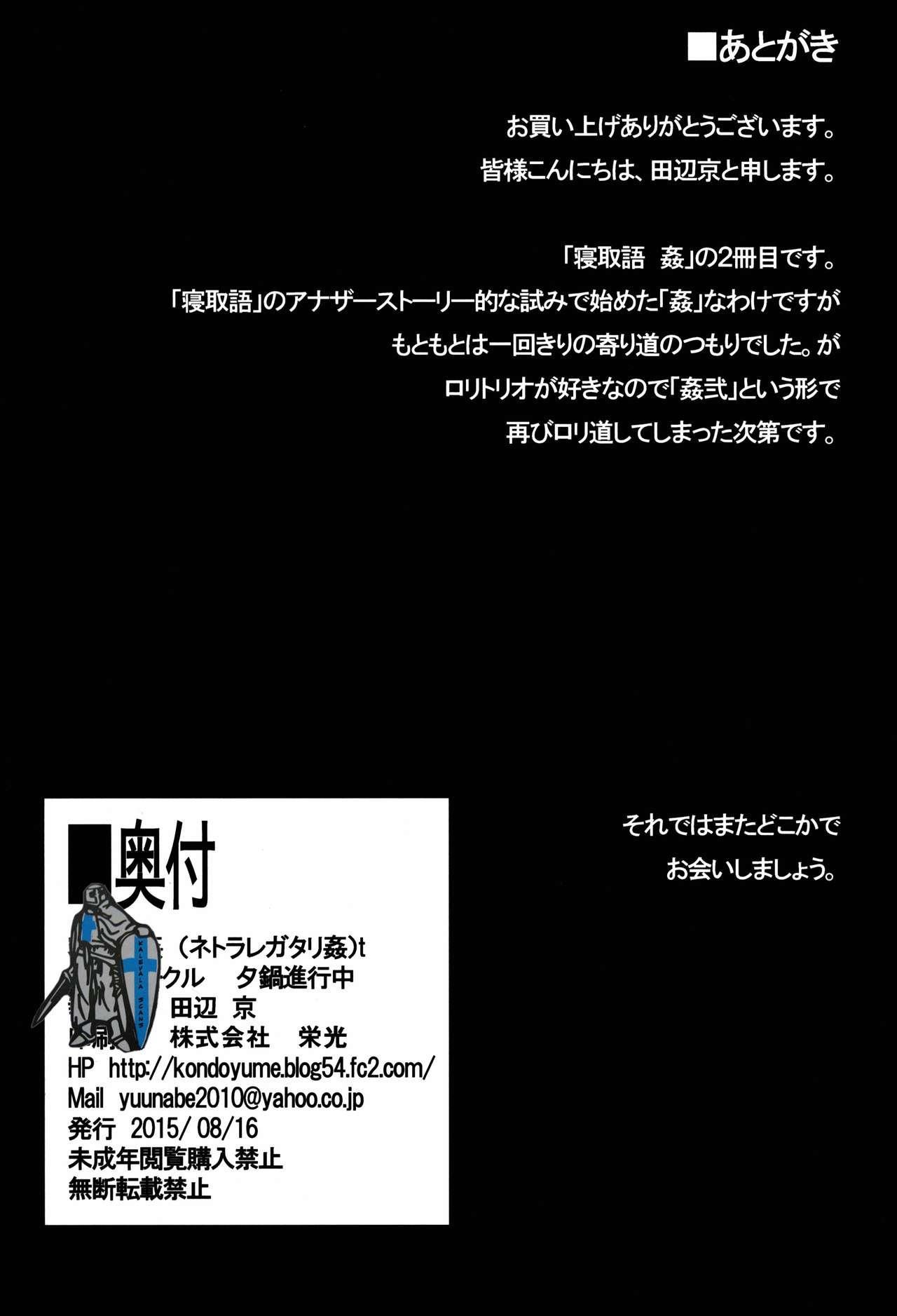 [Yuunabe Shinkouchuu (Tanabe Kyou)]  (Bakemonogatari) [Japanese] 32