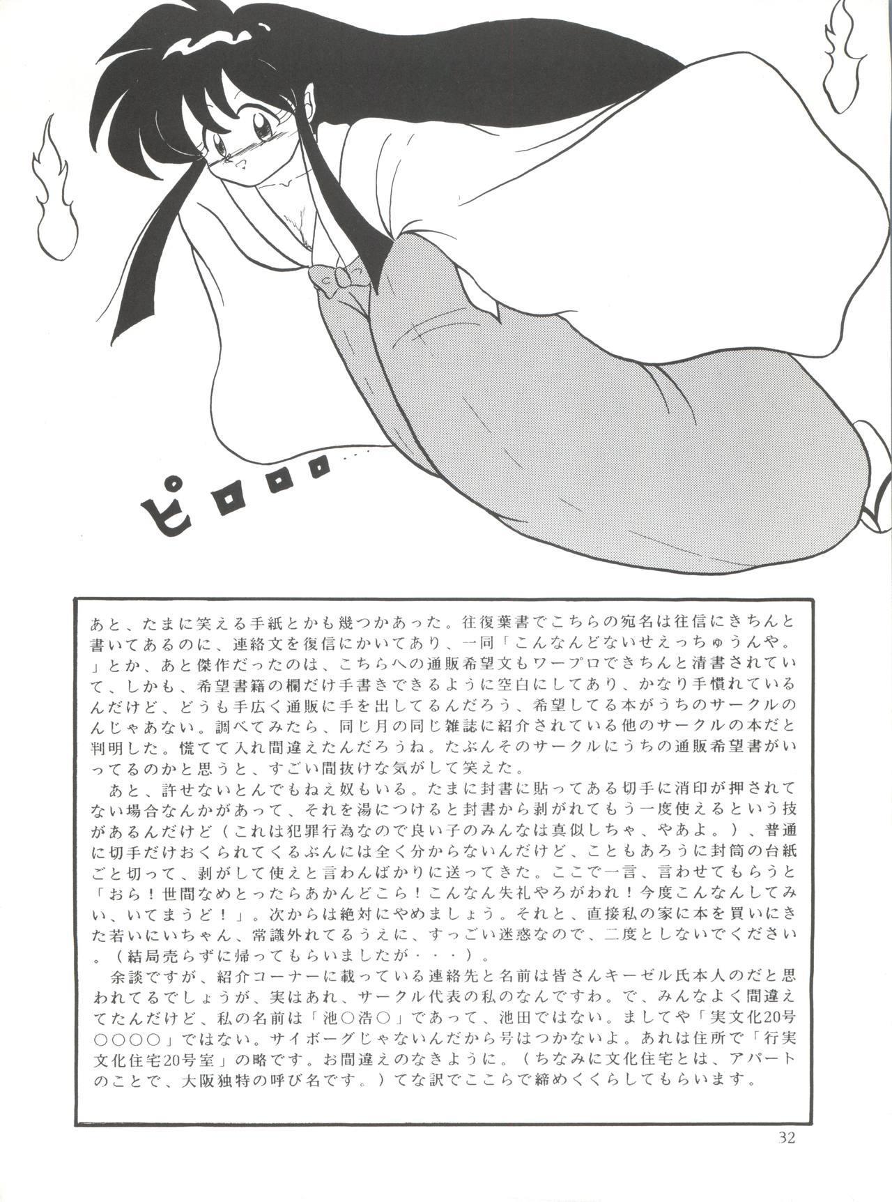 POTATO MASHER Vol. 2 30