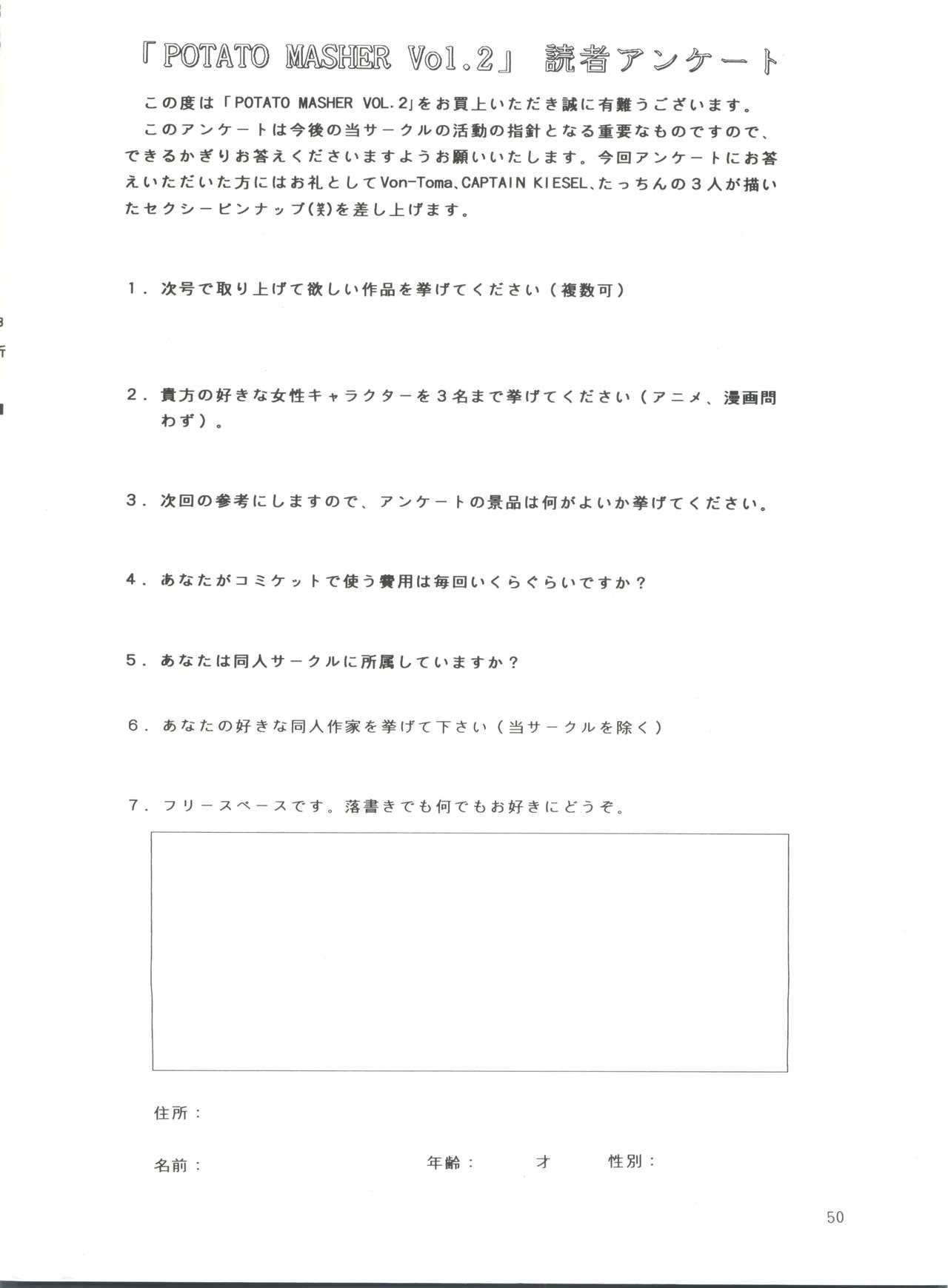 POTATO MASHER Vol. 2 48