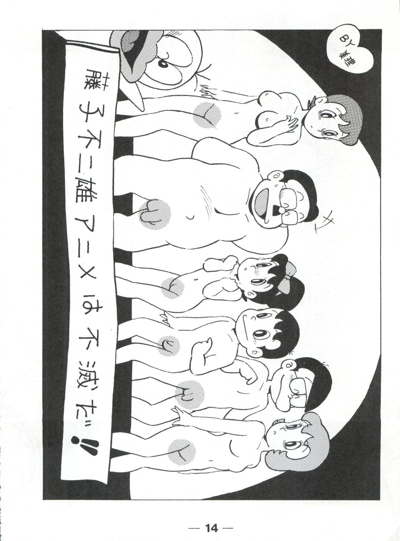 Pretty Look! Vol.13 Kai 9