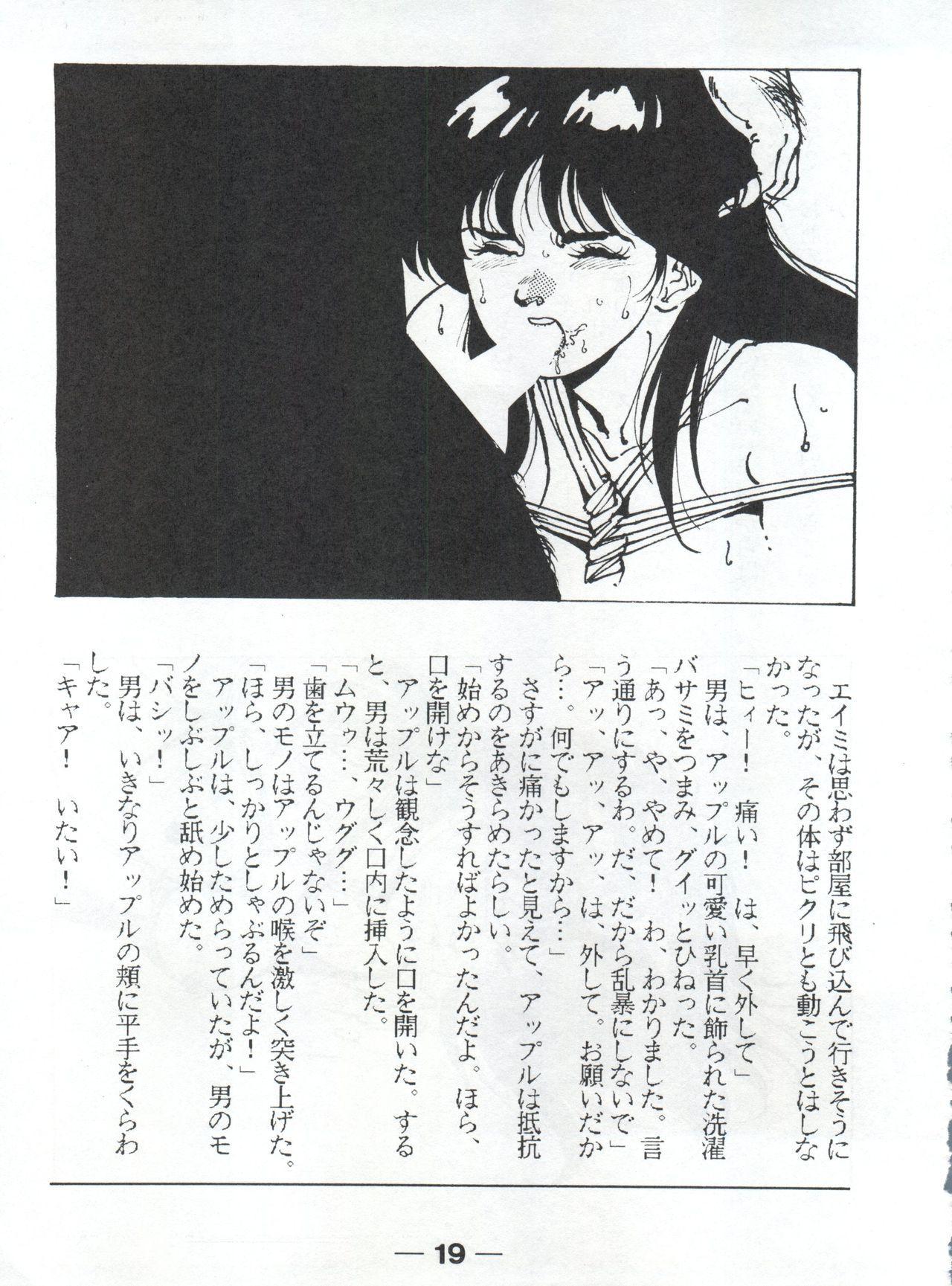 Pretty Look! Vol.13 Kai 15