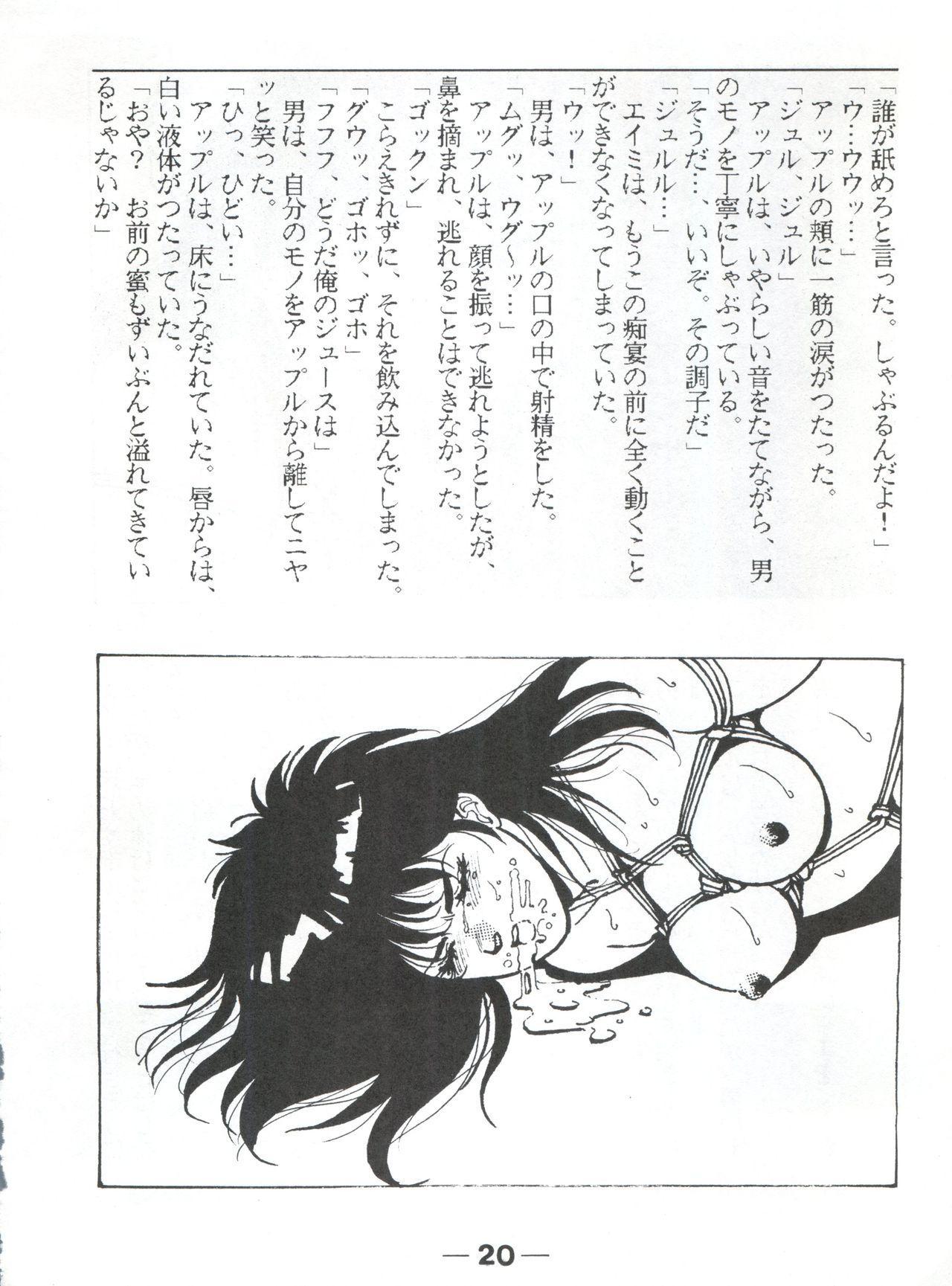 Pretty Look! Vol.13 Kai 16