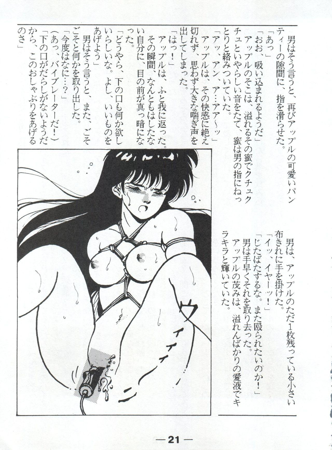 Pretty Look! Vol.13 Kai 17