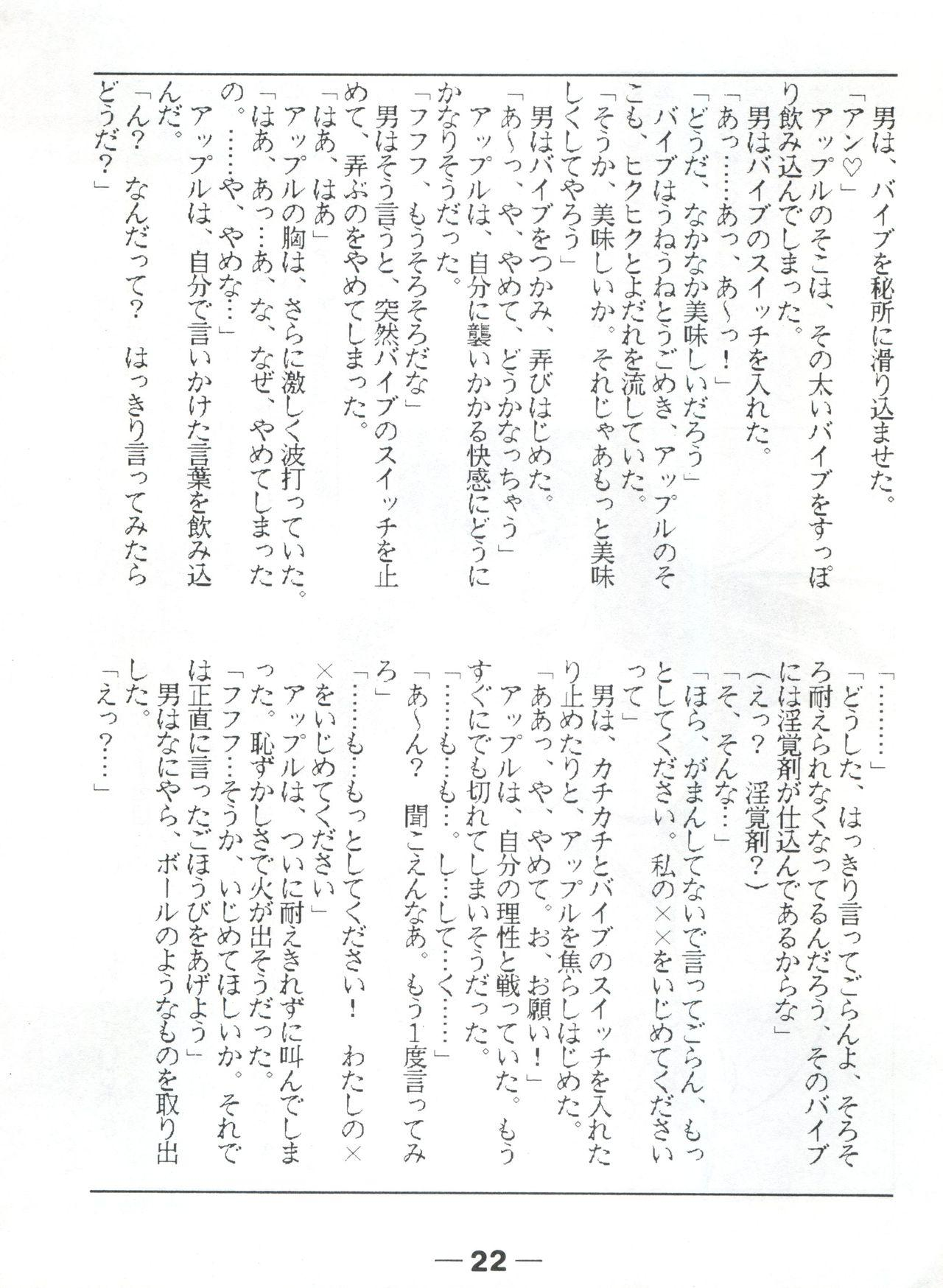 Pretty Look! Vol.13 Kai 18