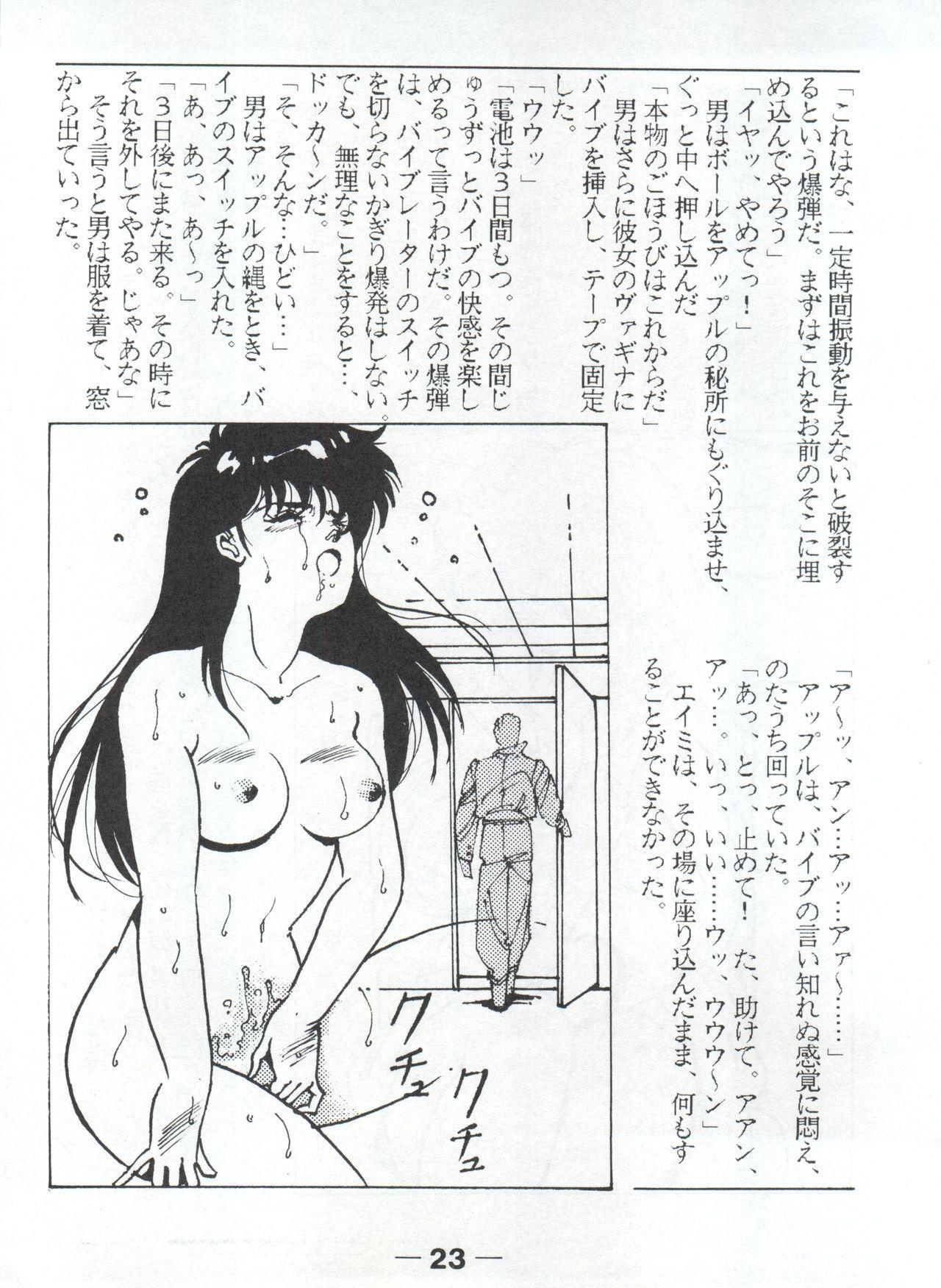 Pretty Look! Vol.13 Kai 19
