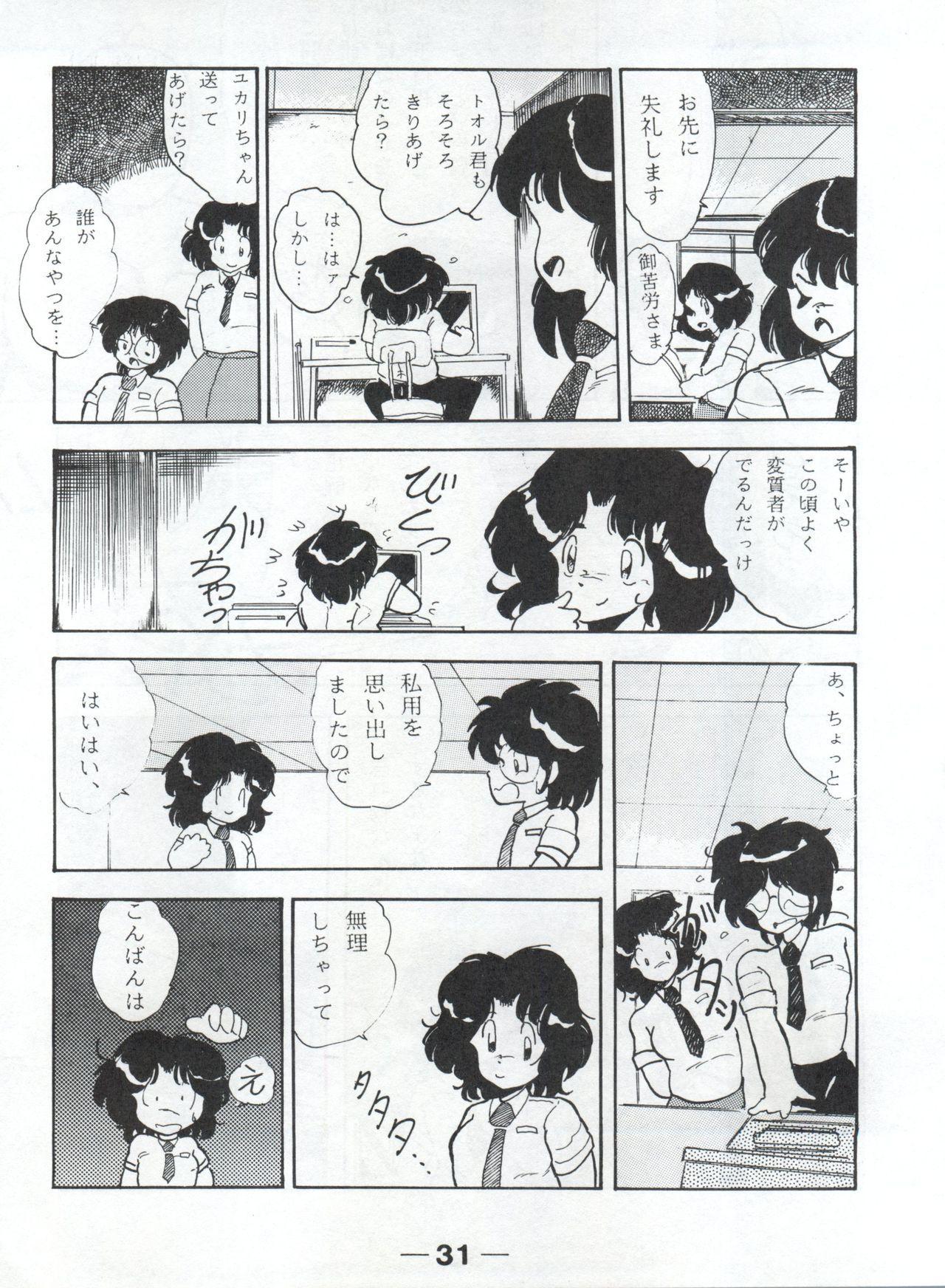 Pretty Look! Vol.13 Kai 28
