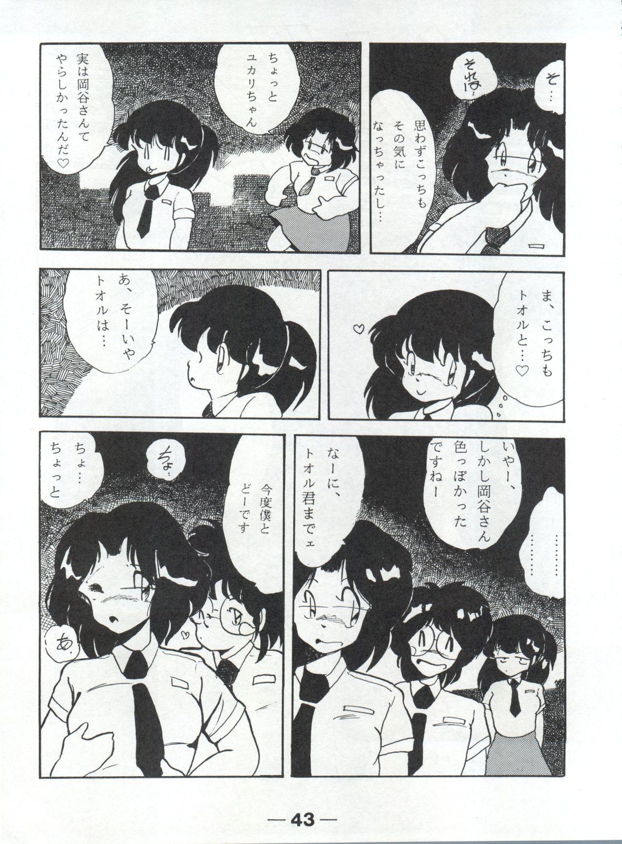 Pretty Look! Vol.13 Kai 41