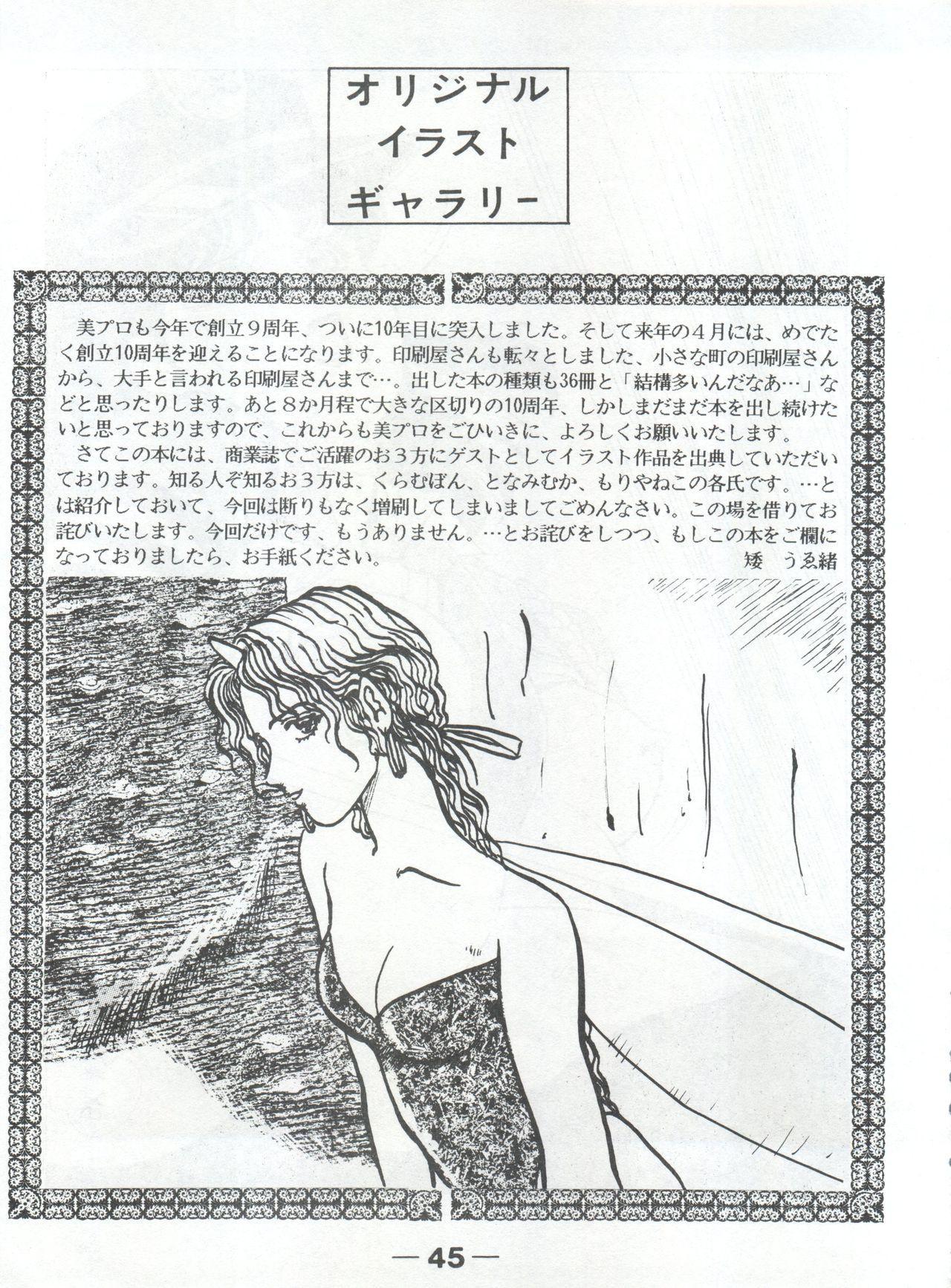 Pretty Look! Vol.13 Kai 43