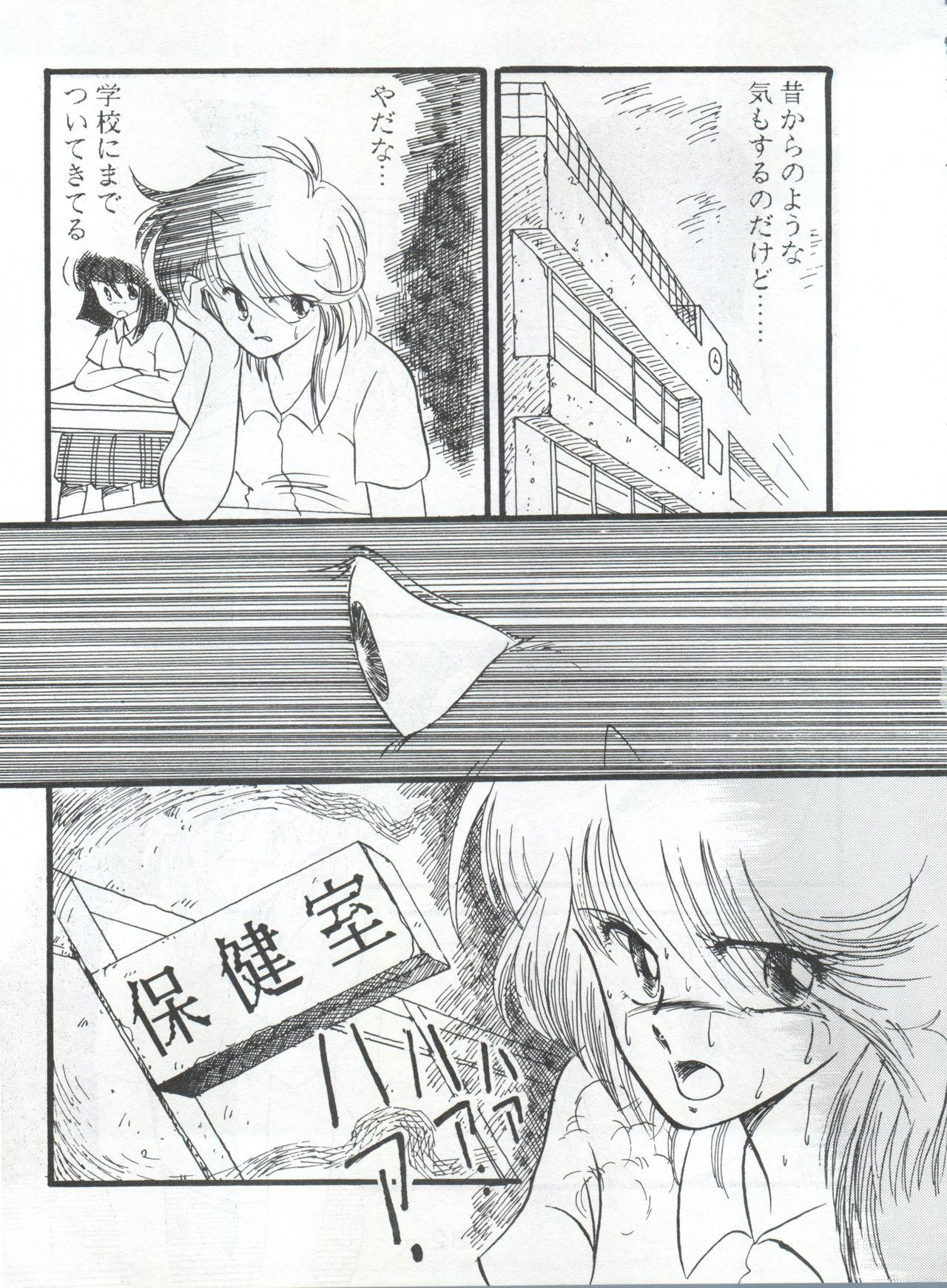 Pretty Look! Vol.13 Kai 61