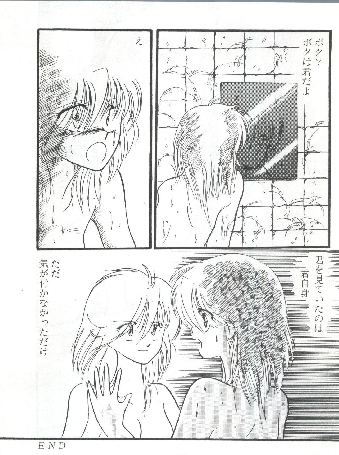 Pretty Look! Vol.13 Kai 67