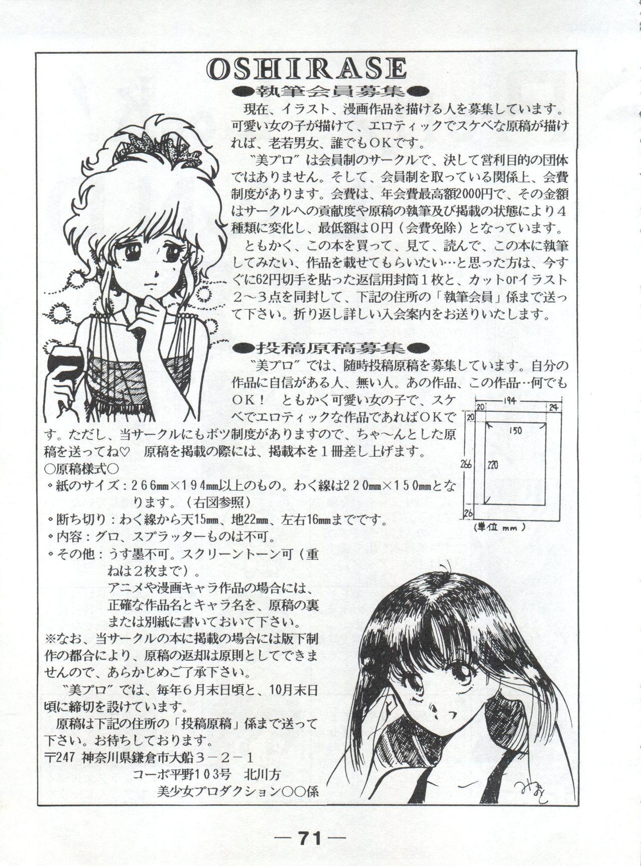 Pretty Look! Vol.13 Kai 68