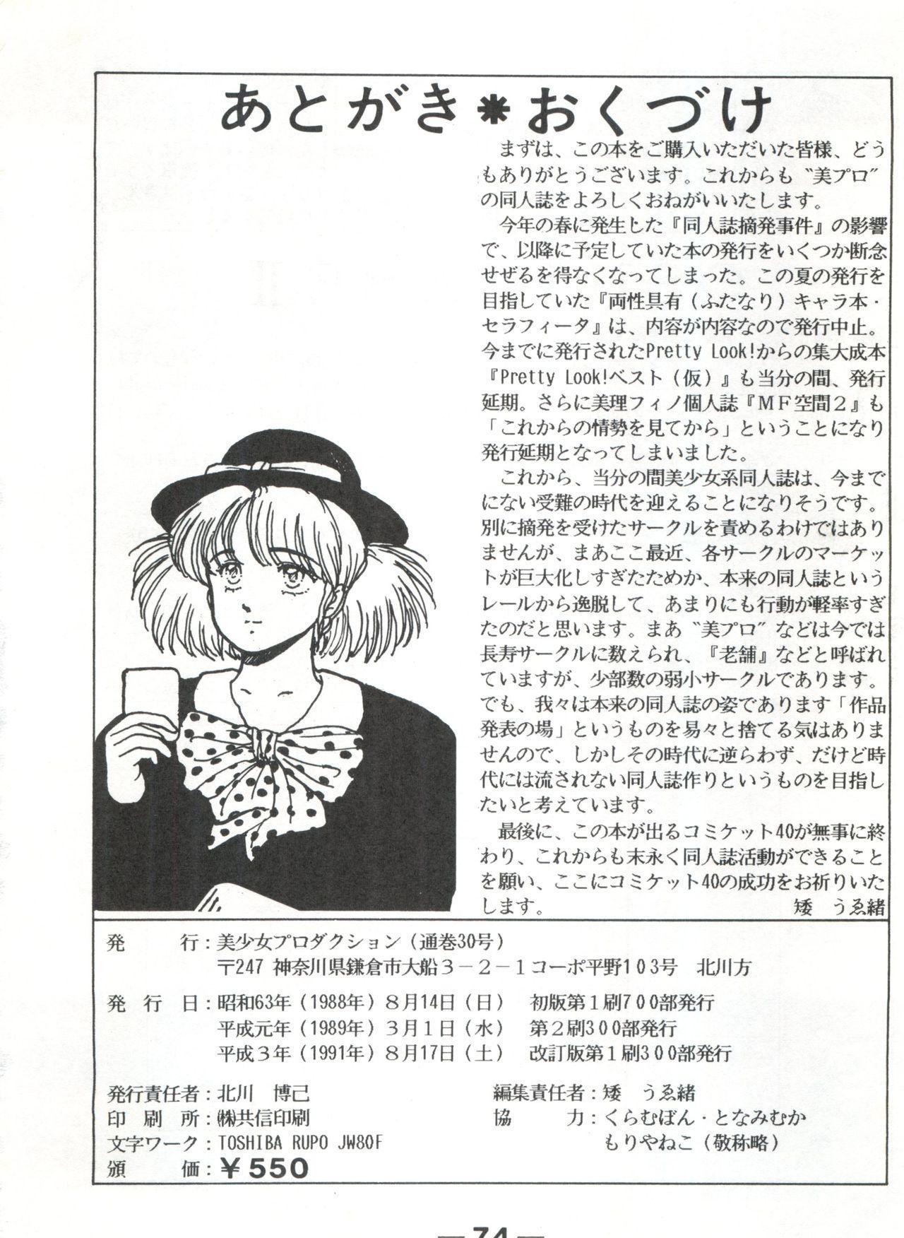 Pretty Look! Vol.13 Kai 71