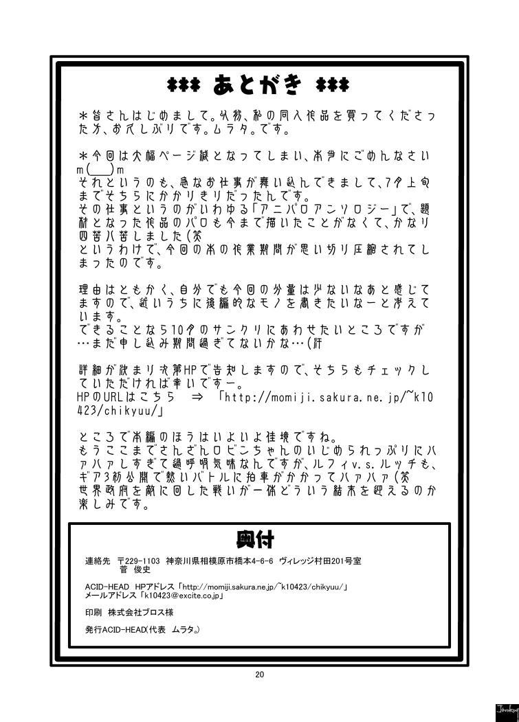 Nami no Ura Koukai Nisshi 20