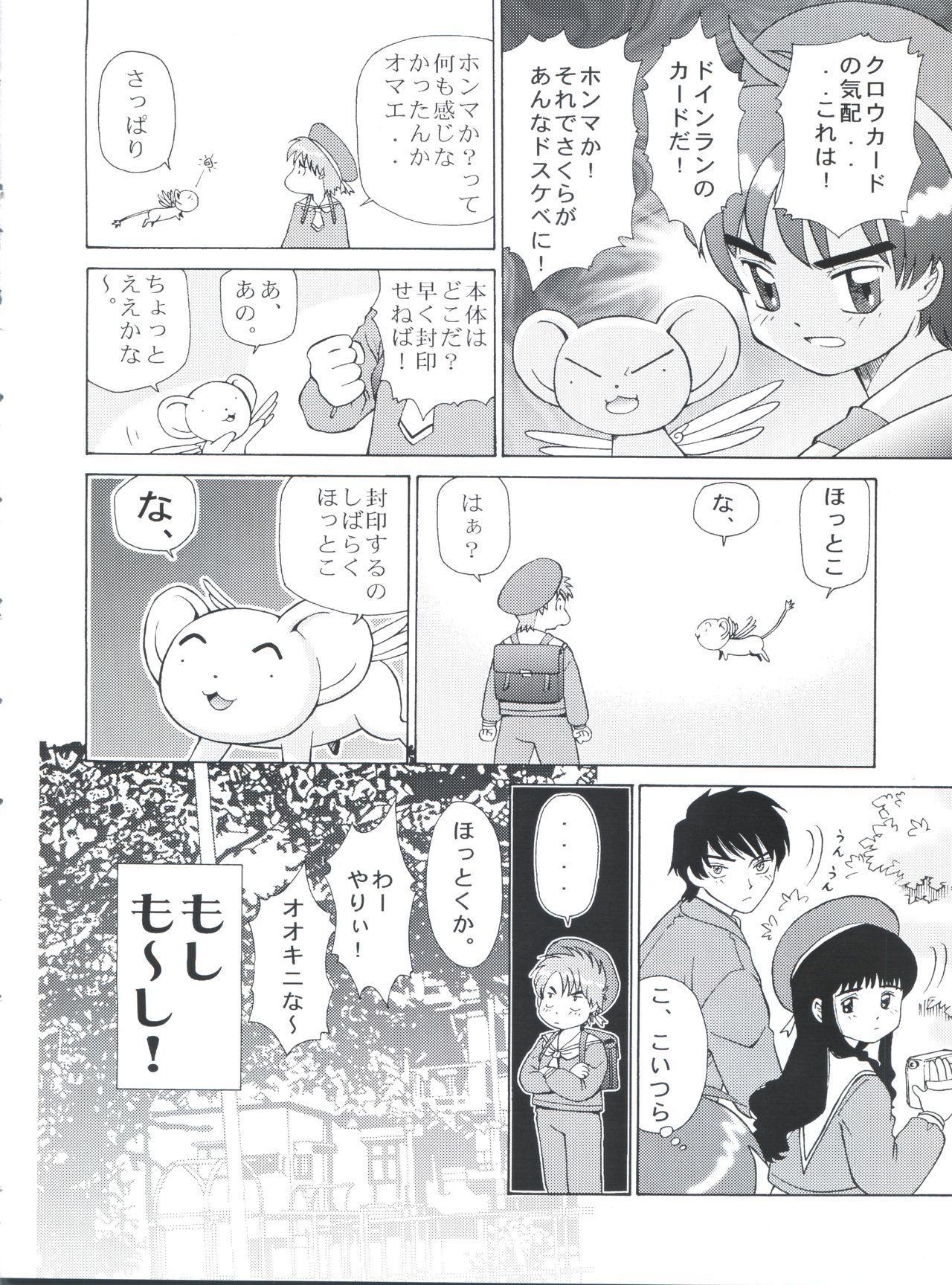 Sakura Panic 12