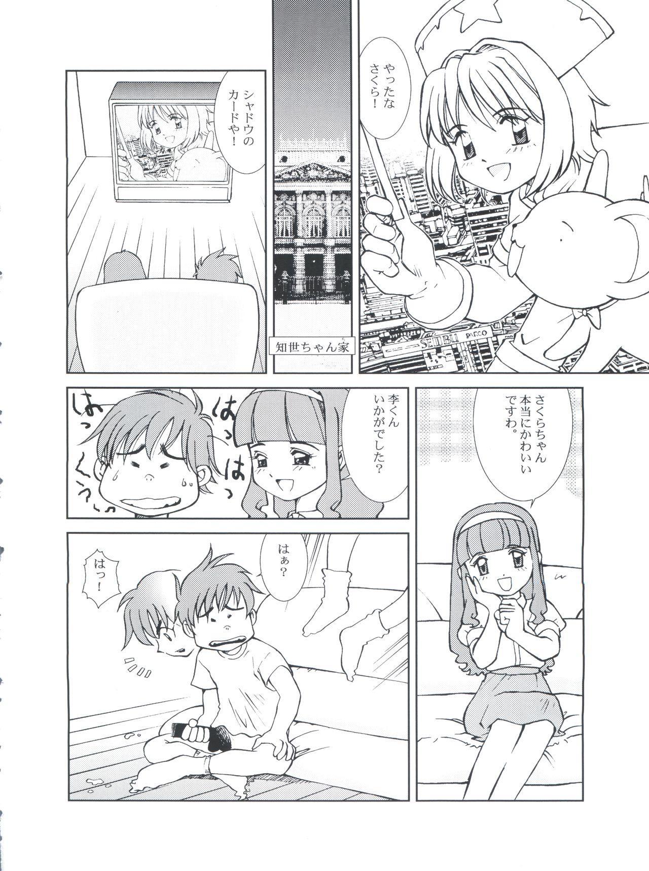 Sakura Panic 14