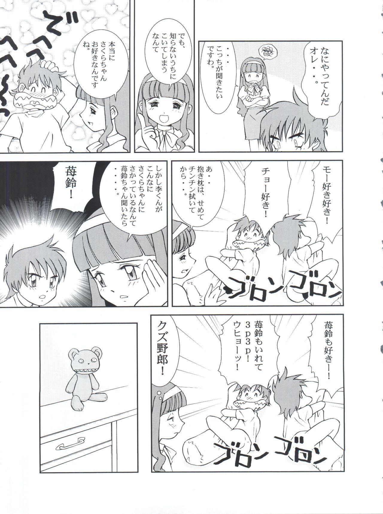 Sakura Panic 15