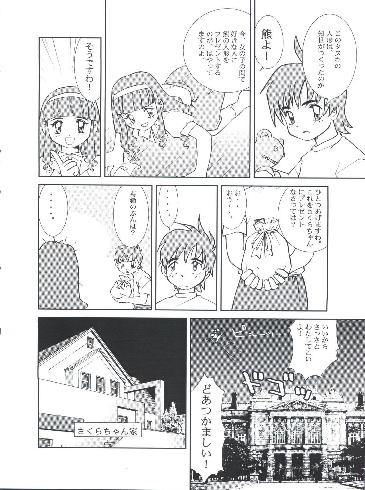 Sakura Panic 16