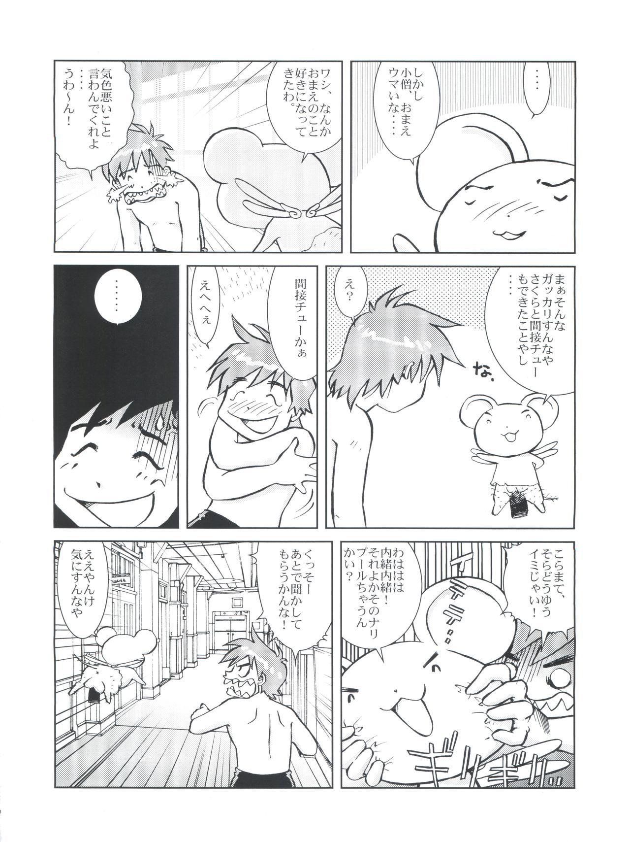 Sakura Panic 28