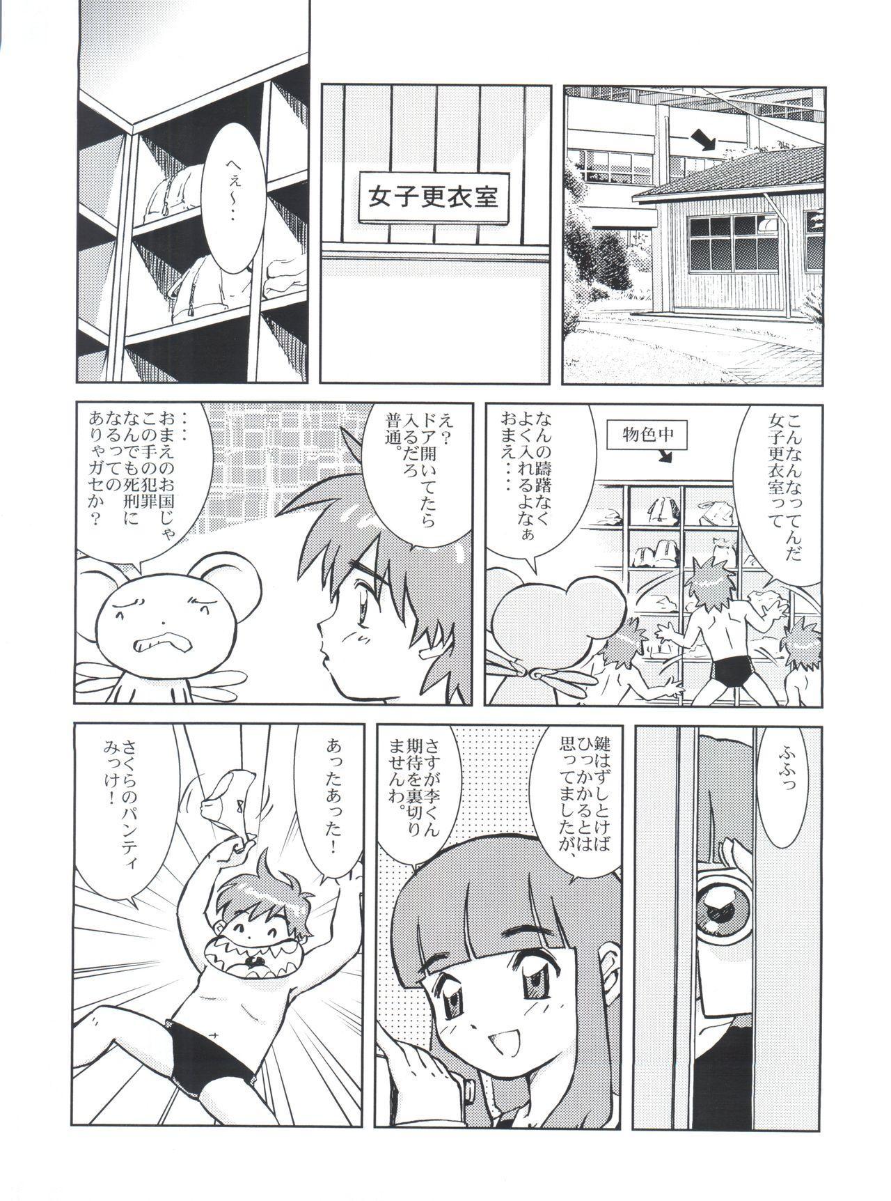 Sakura Panic 29