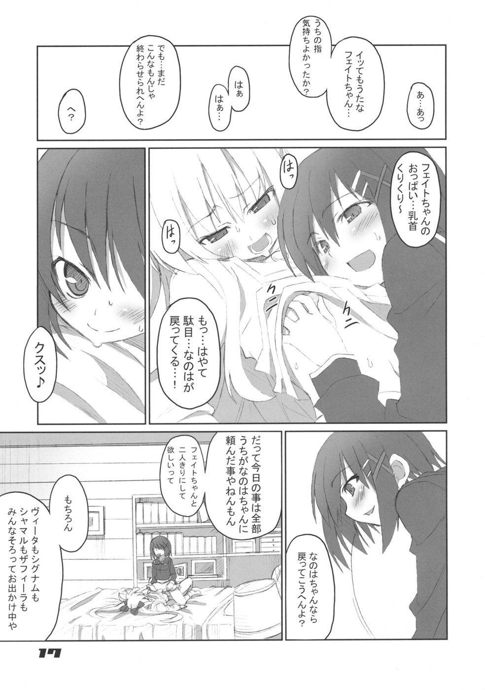 Fate-chan Igai to Moroi no A's 16