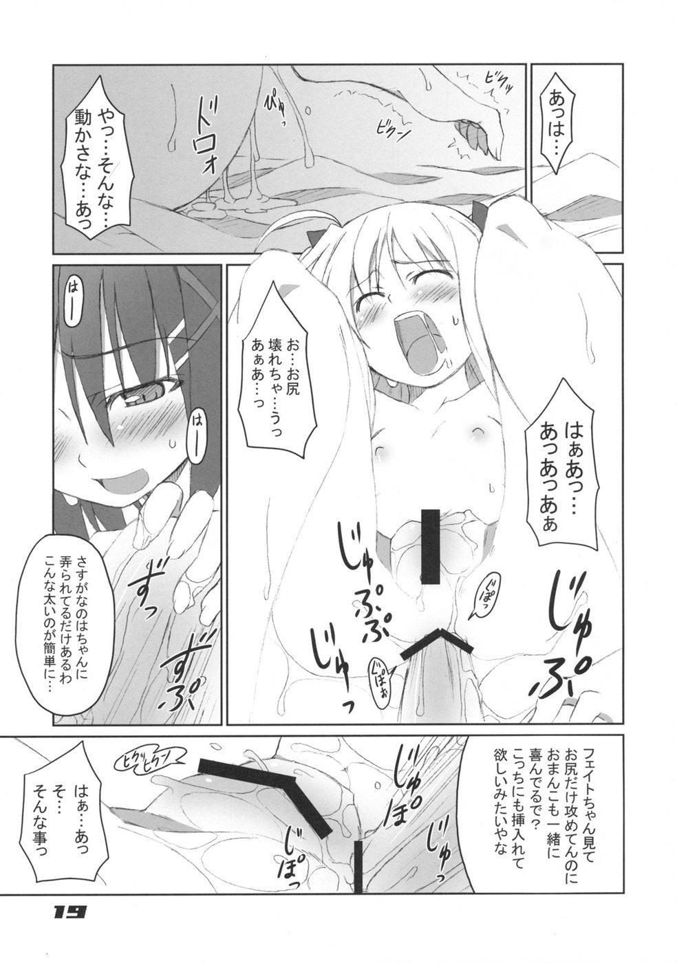 Fate-chan Igai to Moroi no A's 18