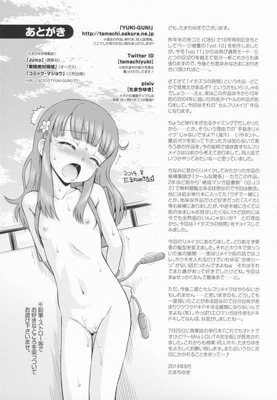 [Doujin] (C86) Erori-ya11(TamachiYuki Yuuro)_2014-SUMMER 17