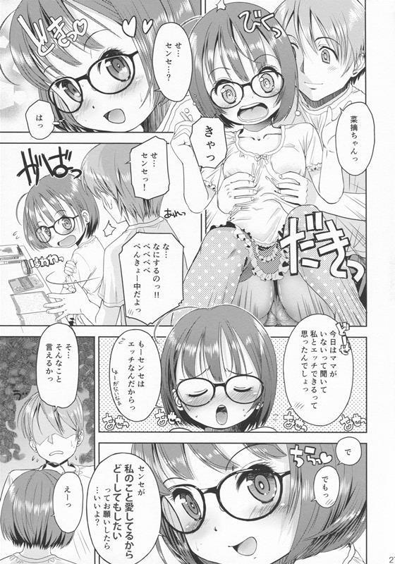 [Doujin] (C86) Erori-ya11(TamachiYuki Yuuro)_2014-SUMMER 25