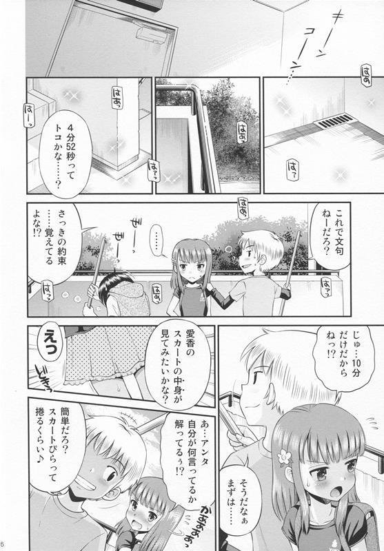 [Doujin] (C86) Erori-ya11(TamachiYuki Yuuro)_2014-SUMMER 4