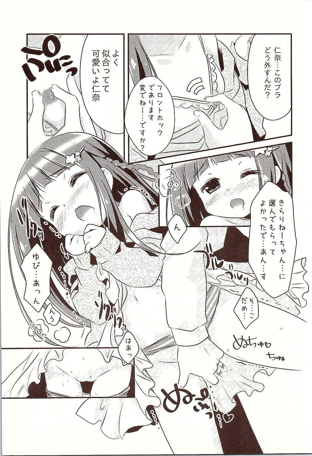 Nina-chan to, Issho. 9