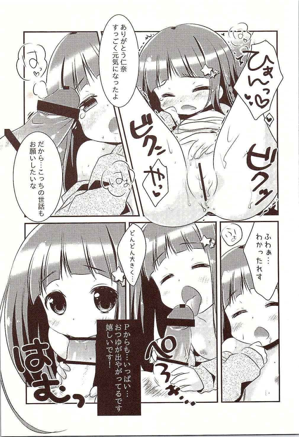 Nina-chan to, Issho. 13
