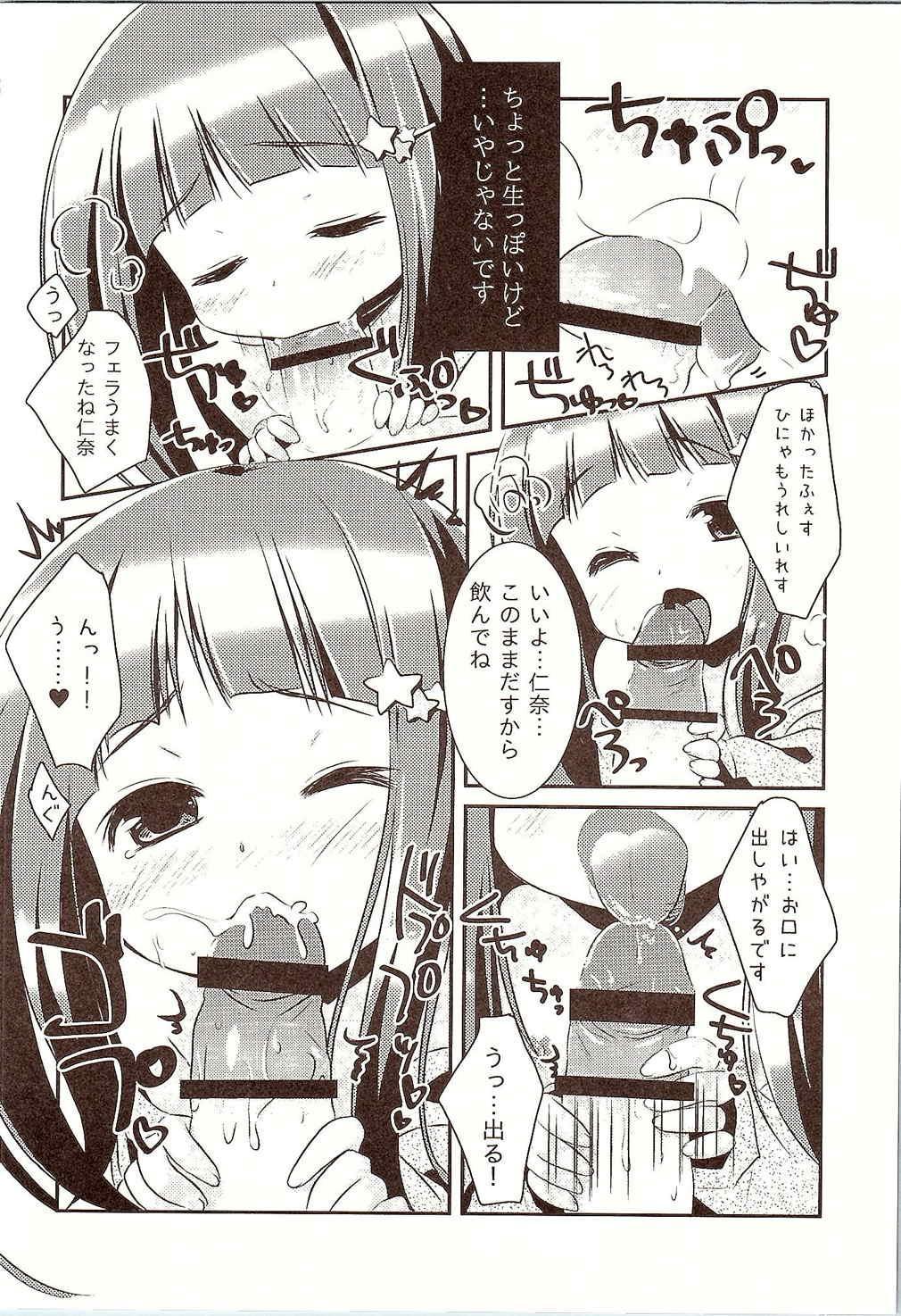Nina-chan to, Issho. 14