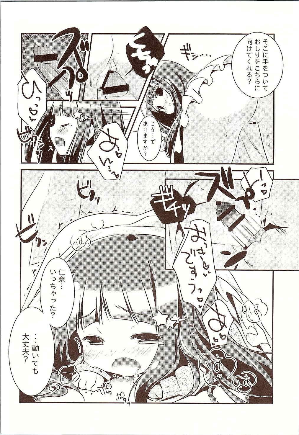 Nina-chan to, Issho. 16