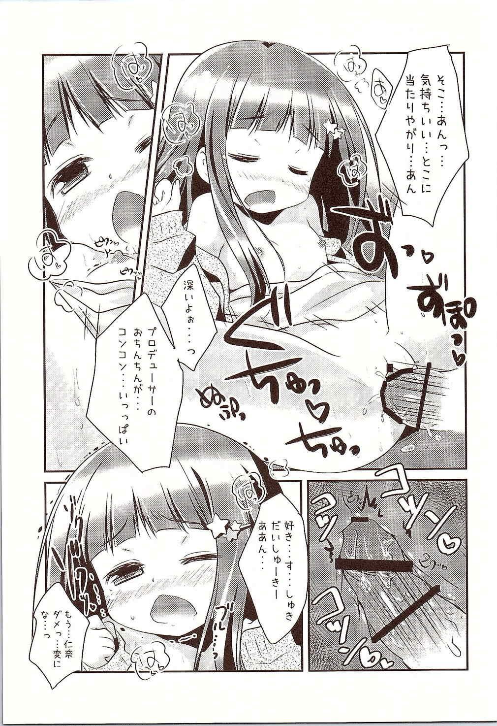 Nina-chan to, Issho. 23
