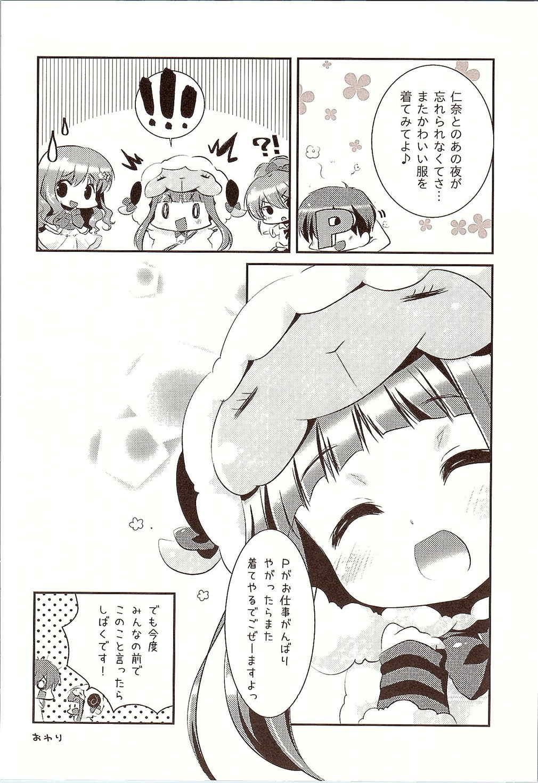 Nina-chan to, Issho. 26