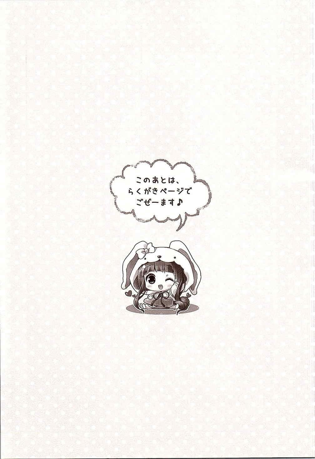 Nina-chan to, Issho. 27