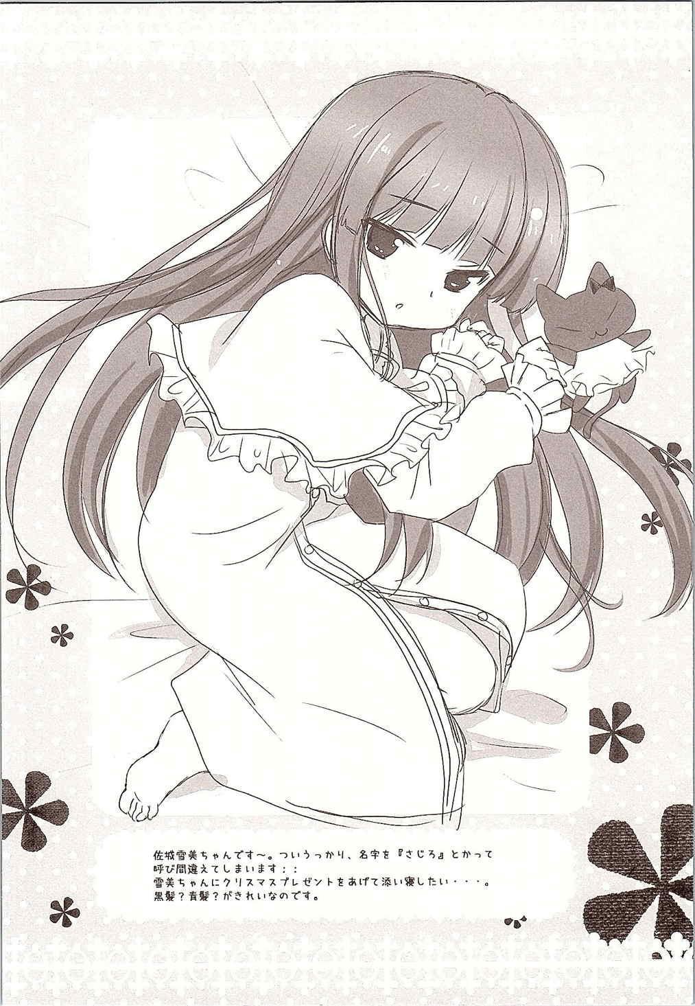 Nina-chan to, Issho. 30