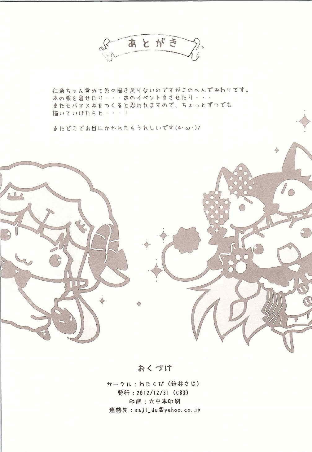 Nina-chan to, Issho. 32