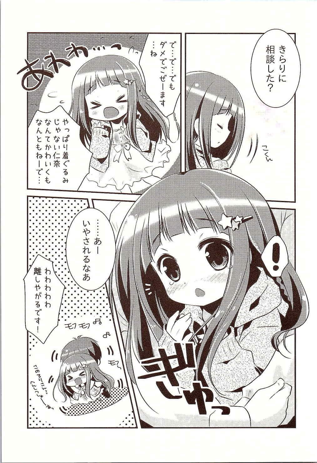 Nina-chan to, Issho. 5