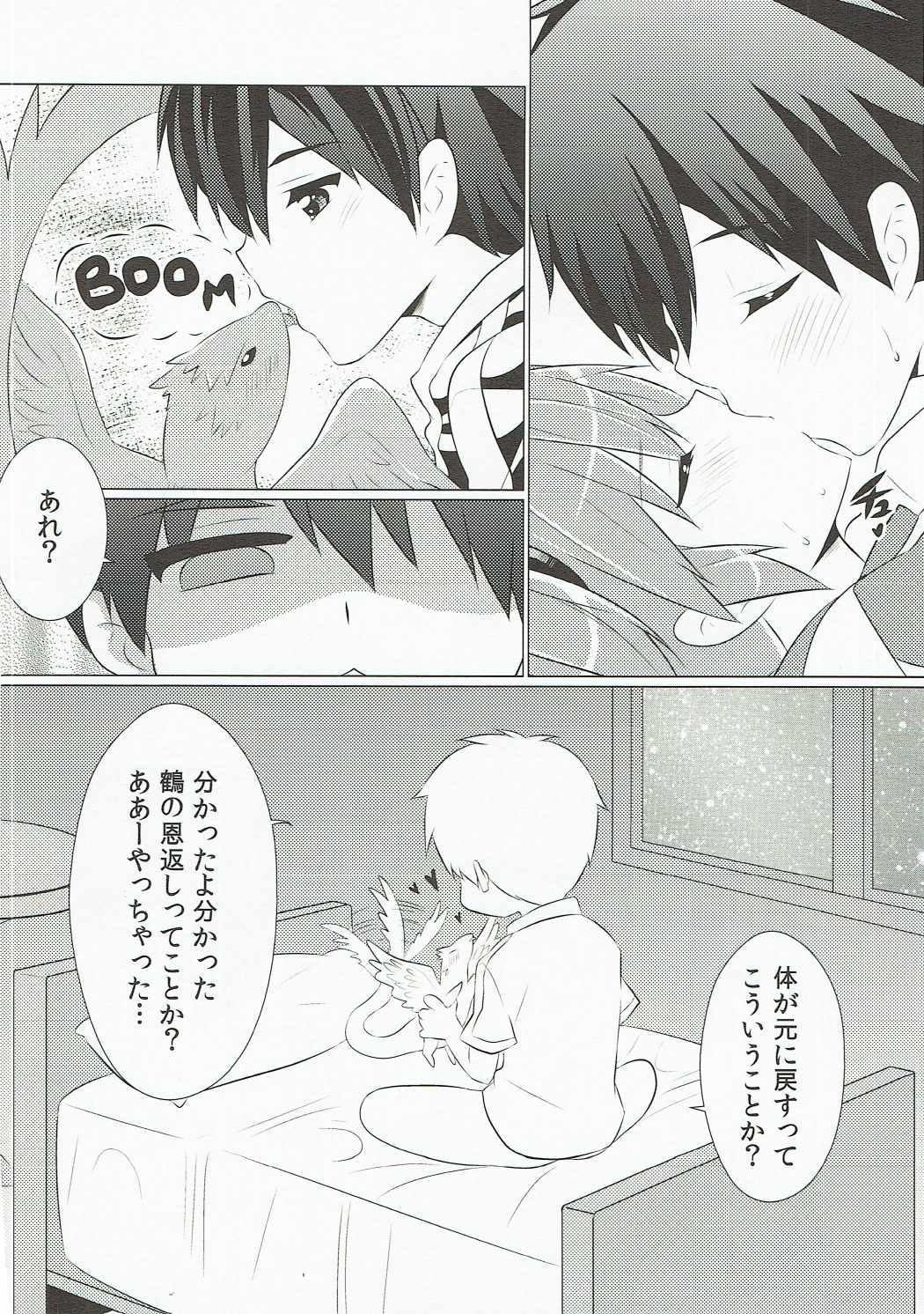 Silica-chan ga Hen ni Nacchau 18