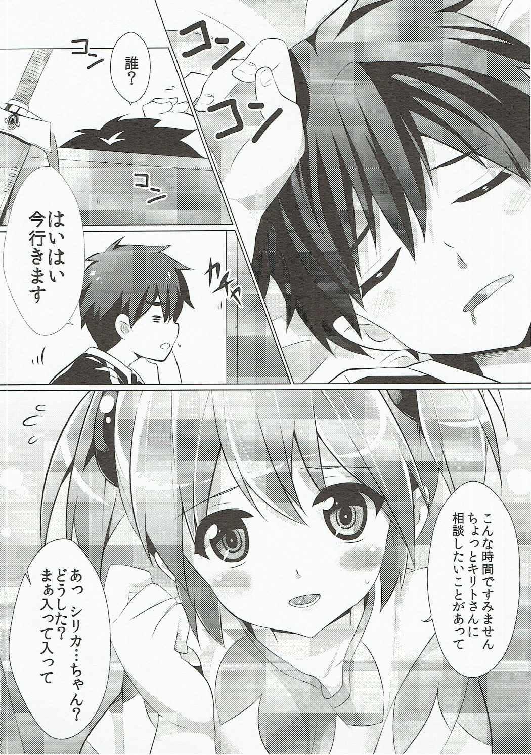 Silica-chan ga Hen ni Nacchau 2
