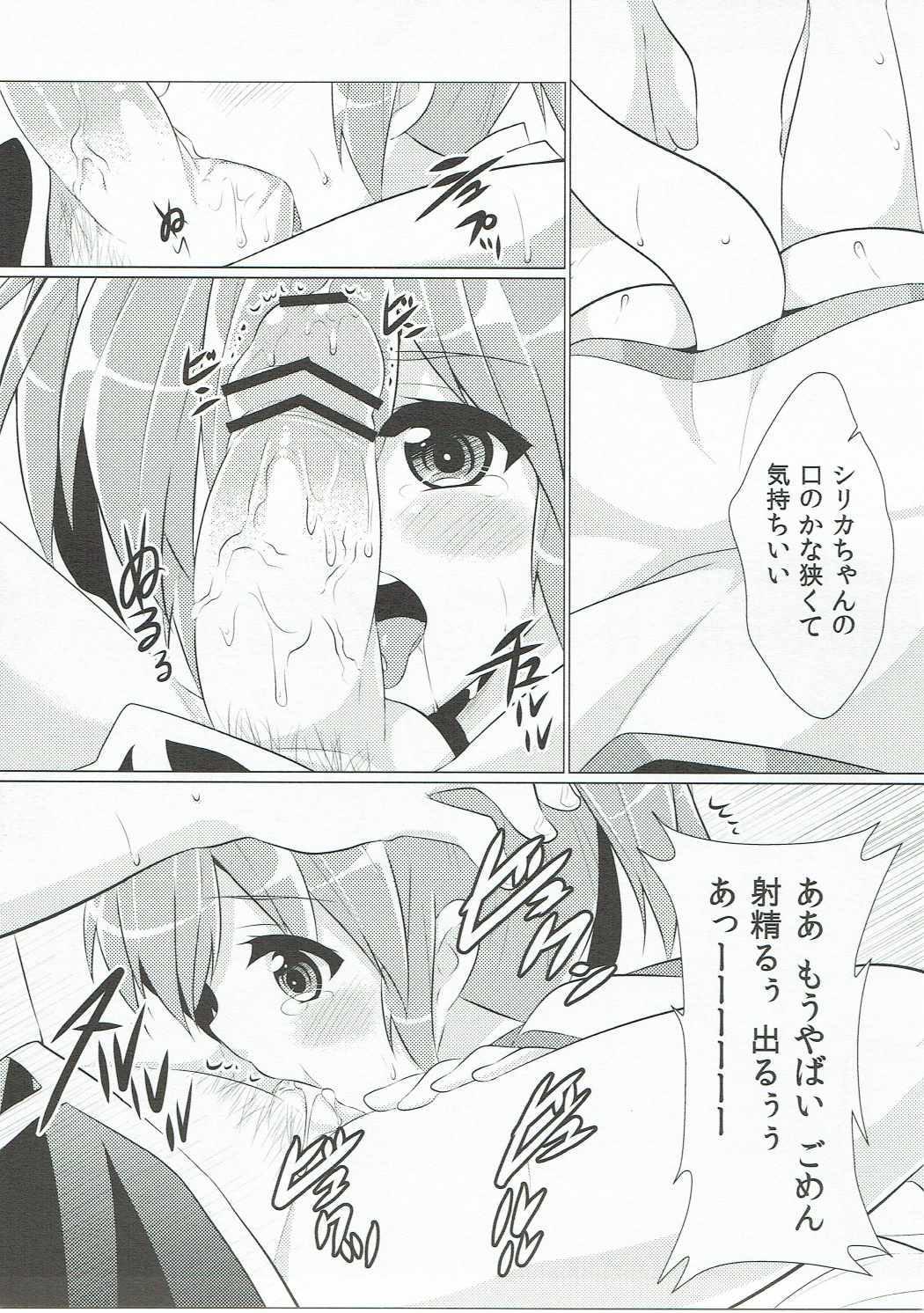 Silica-chan ga Hen ni Nacchau 7