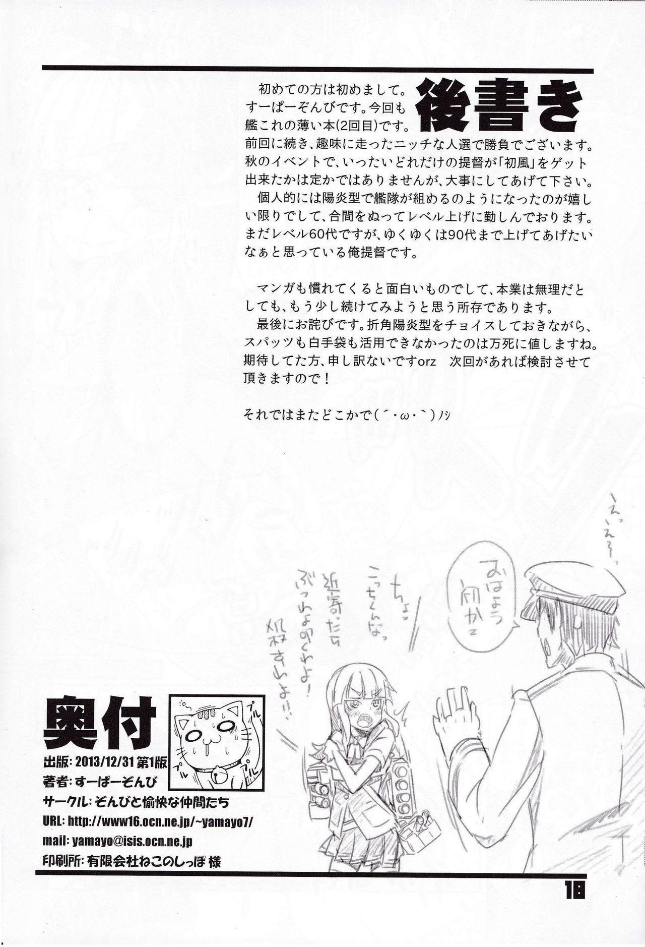 Wellcam! Hatsukaze-chan no Kangeikai 16
