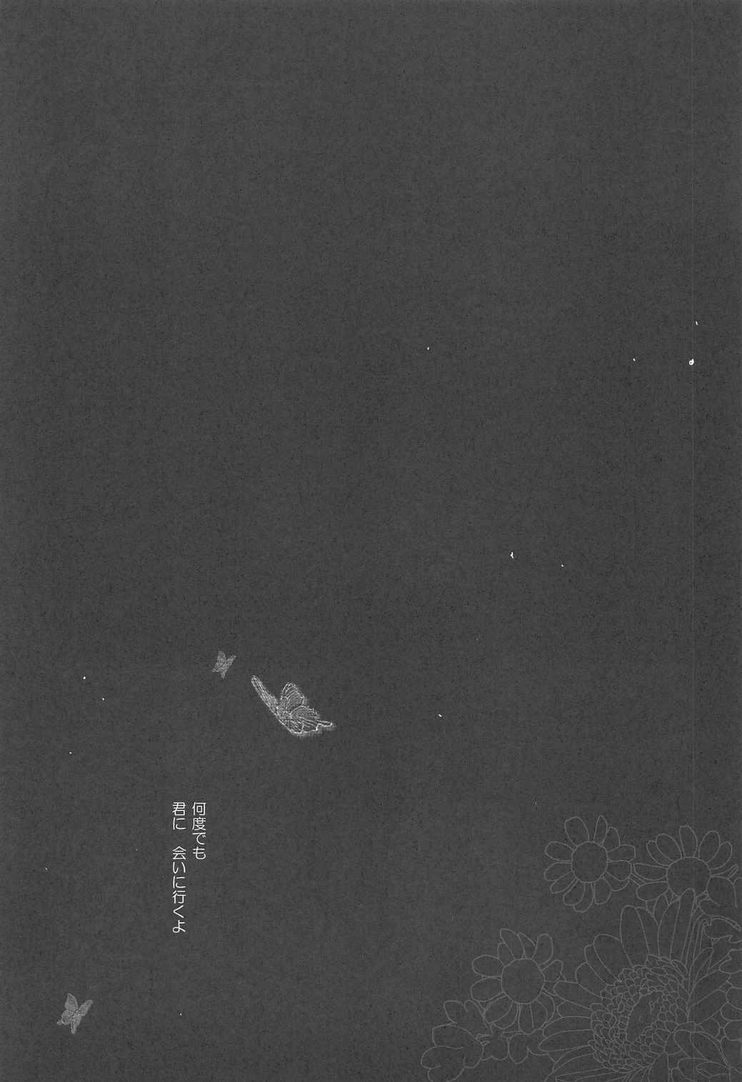 Oshiete Makoto-sama 20
