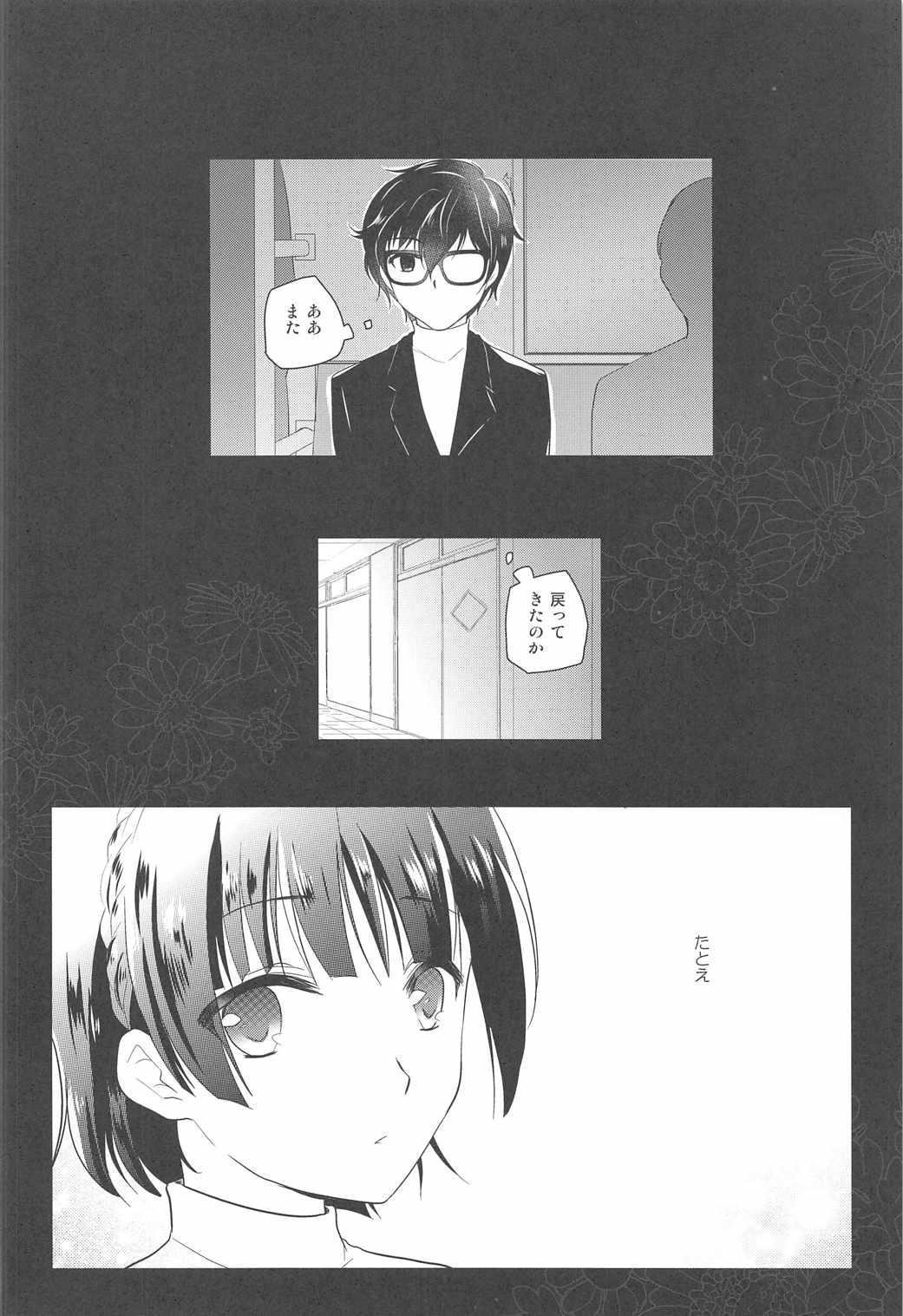 Oshiete Makoto-sama 21