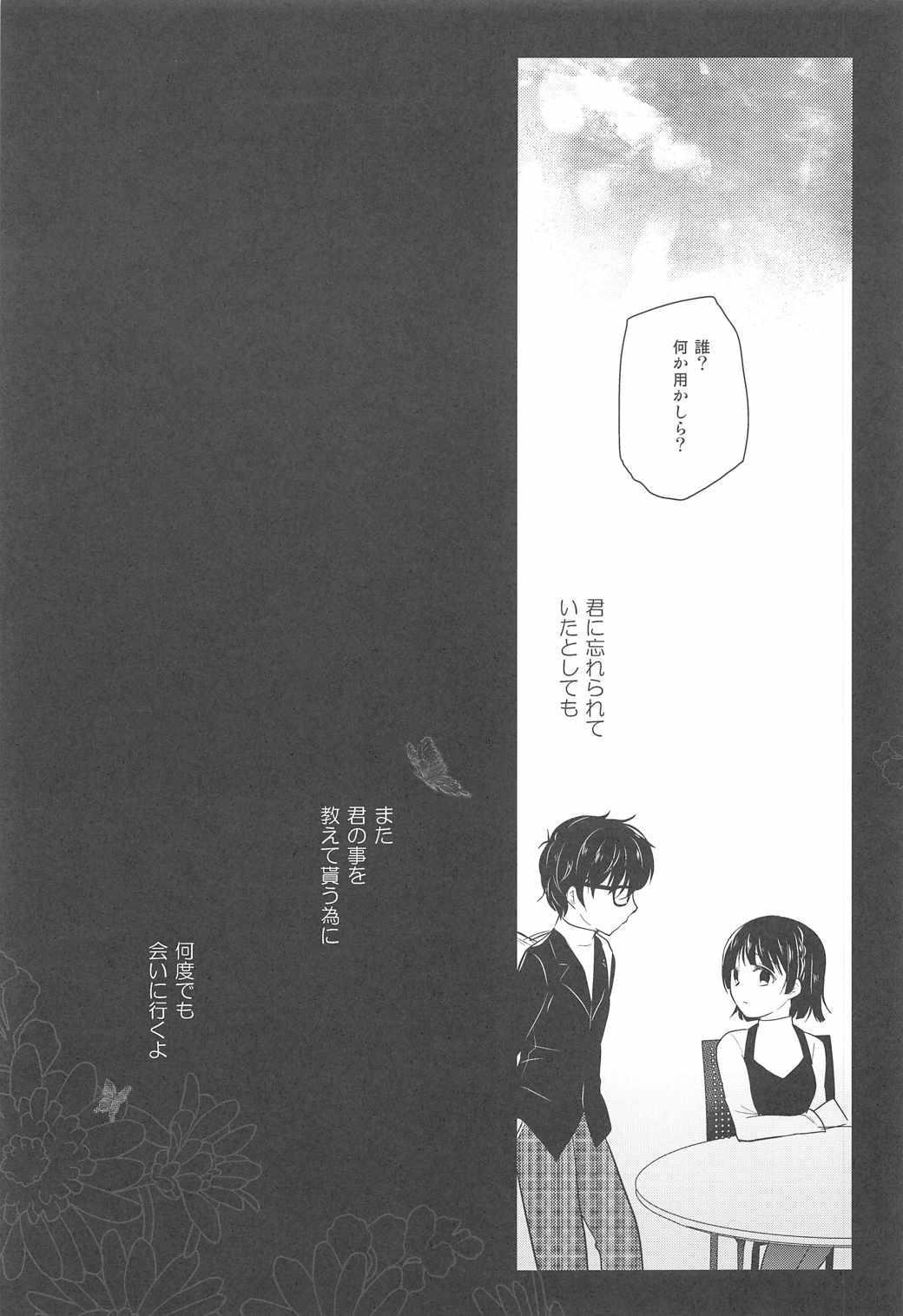 Oshiete Makoto-sama 22