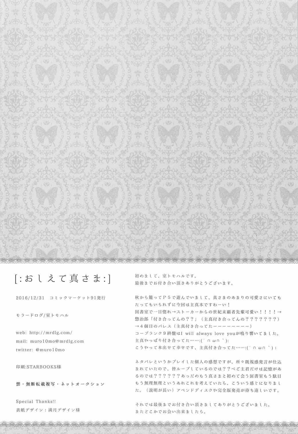Oshiete Makoto-sama 23