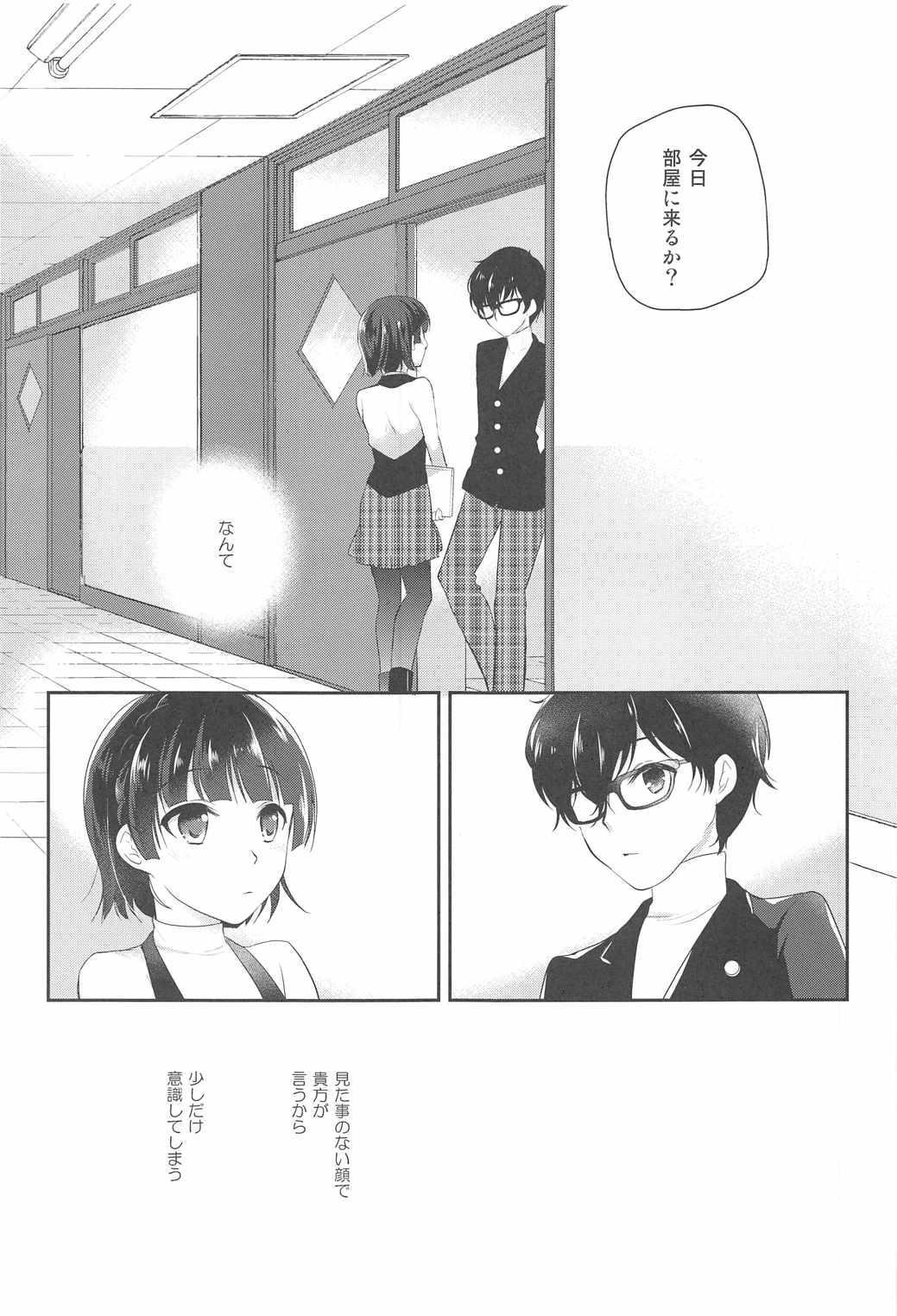 Oshiete Makoto-sama 3