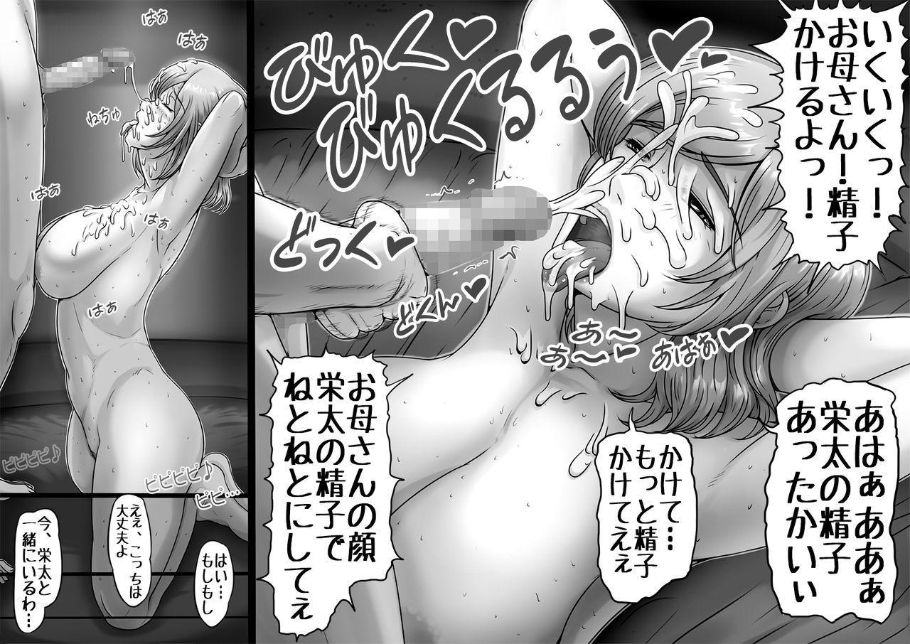 Ikanaide Okaa-san 24